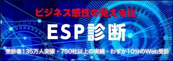 ESP診断
