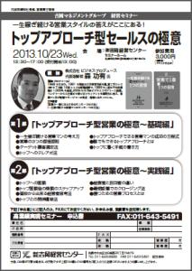 森功有セミナー20131023「トップアプローチ型セールスの極意」