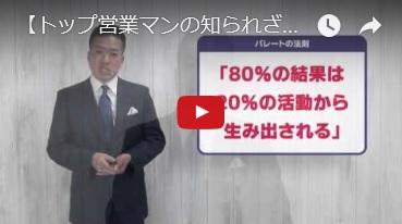 【トップ営業マンの知られざるタイムマネジメント】