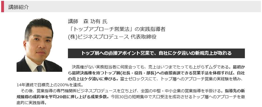201608セミナー情報 森功有
